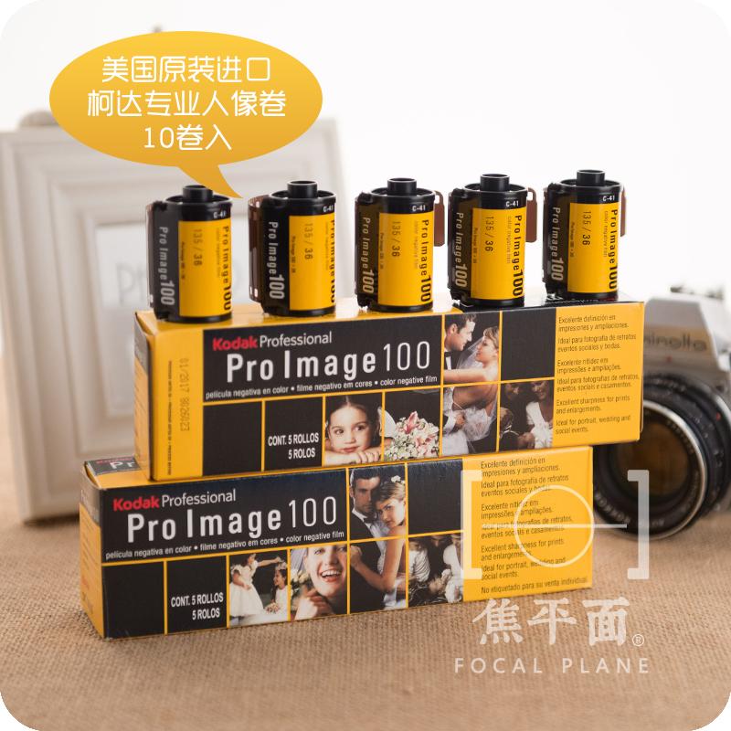 【焦平面】美国原装进口柯达ProImage100胶卷 专业人像卷10卷包邮