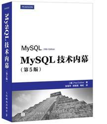 【正版包邮Z】MySQL技术内幕(第5版) 保罗迪布瓦(Paul DuBois)计算机/网络 数据库 SQL科技计算机畅销书籍人民邮电出版社