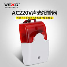 Vexg AC220V sound and light alarm alarm horn sound and light alarm siren sound and light alarm
