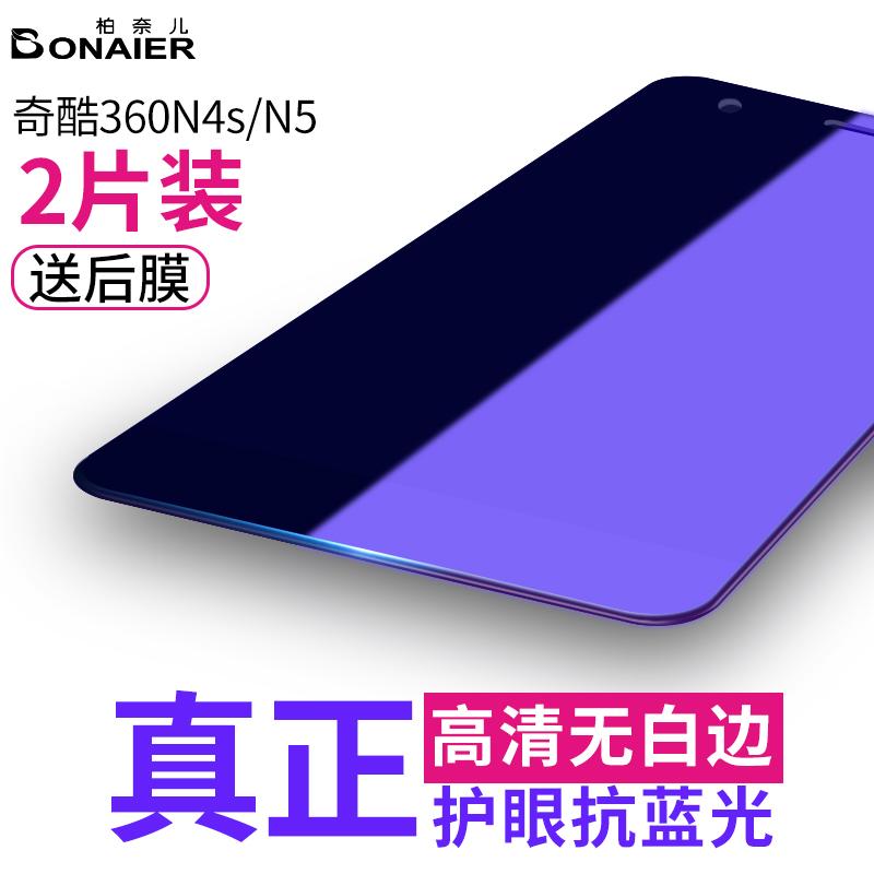 柏奈儿奇酷360n4s钢化膜 n4s全屏覆盖骁龙版防爆n5s抗蓝光N5手机