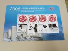 Personalized stamps. 2008 Beijing International Stamp and Coin Expo commemorative personalized small version