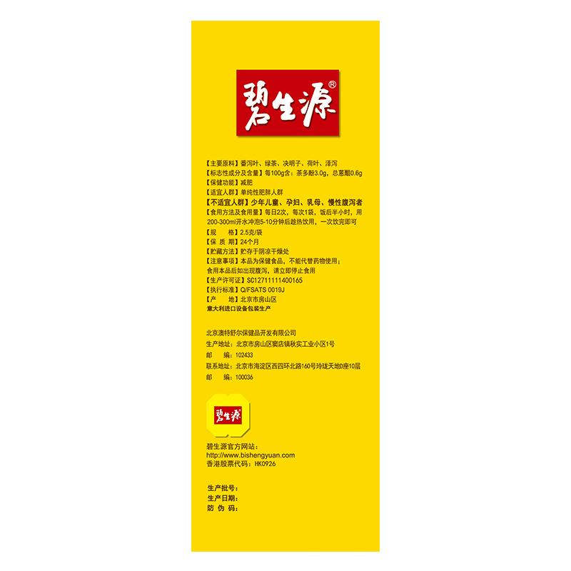 第2件半价/碧生源减肥茶纤纤茶官方非左旋肉碱代餐粉排油瘦身神器