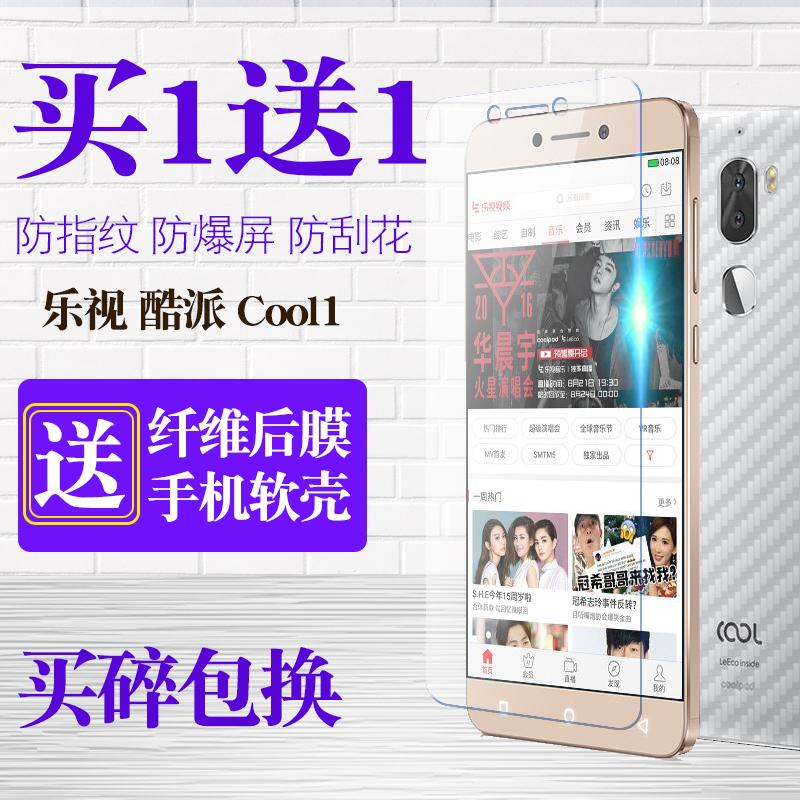 乐视cool1钢化玻璃膜COOL1c dual酷派生态手机贴膜C106前后膜全屏