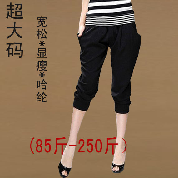 200 pounds due to fat mm summer harem pants plus fertilizer XL women's slim pants pants fat sister large cropped trousers
