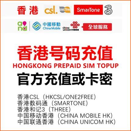 香港充值卡 手机卡增值 香港号码充值 代充直冲 30/50/100