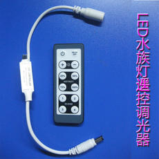LED light pipeline on the dimmer Remote control switch dimming for all 12VLED aquarium light aquarium lights