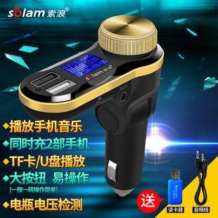 索浪车载MP3播放器汽车用点烟器插卡机U盘式AUX车载音乐USB充电器