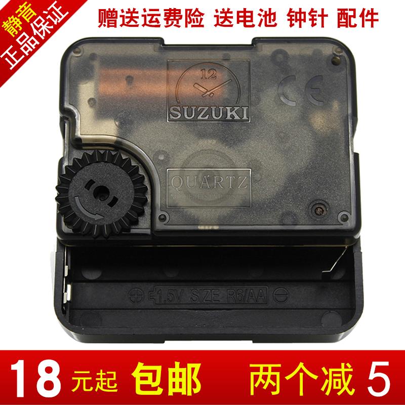 送电池SUZUKI扫秒静音机芯石英钟表配件挂钟DIY十字绣钟芯HS88