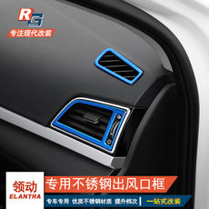Modern leading air outlet stickers, leading to modify the special interior instrument panel, air outlet, decorative frame, interior light bar