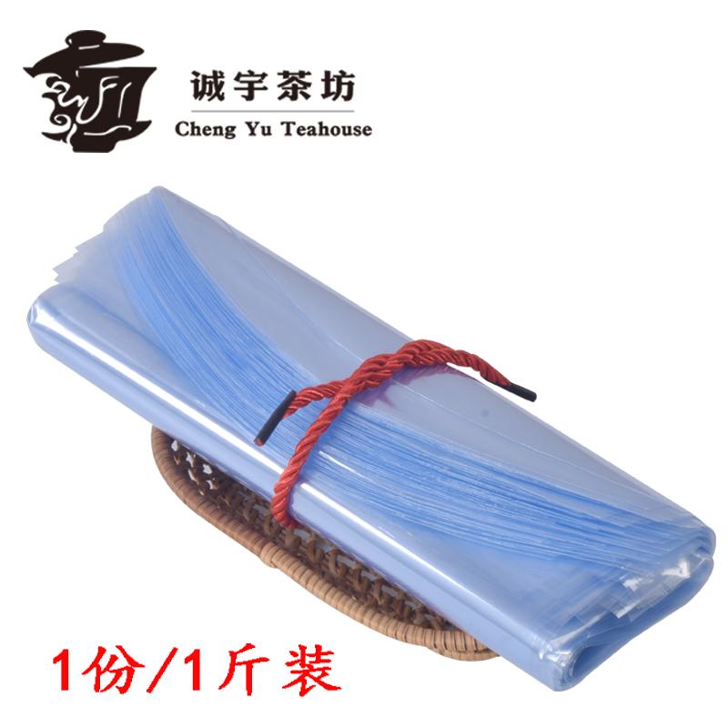 普洱包装 普洱茶饼礼盒 热缩膜封膜茶叶防尘防潮透明吸塑膜茶叶膜