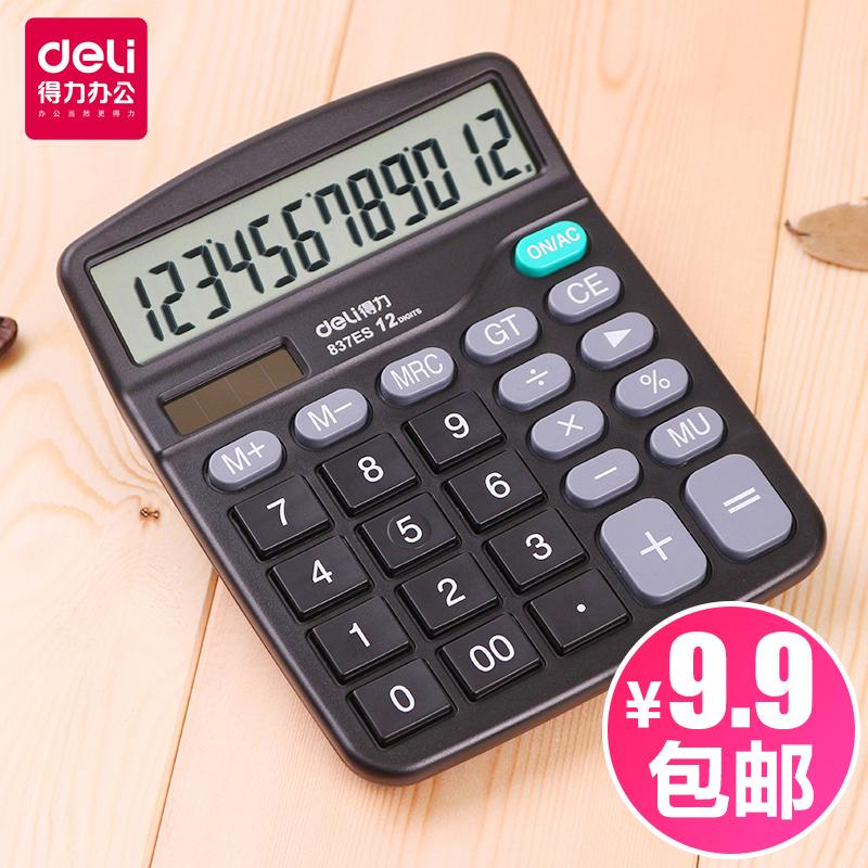 得力语音型大号计算机财务会计专用计算器12位多功能计算器包邮