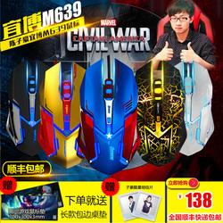 宜博M639游戏鼠标有线LOL CF专用宏鼠标牧马人手感北冥数码外设店