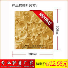 Amazon artificial sandstone background - flower board B089 TV background sofa background wall porch culture stone