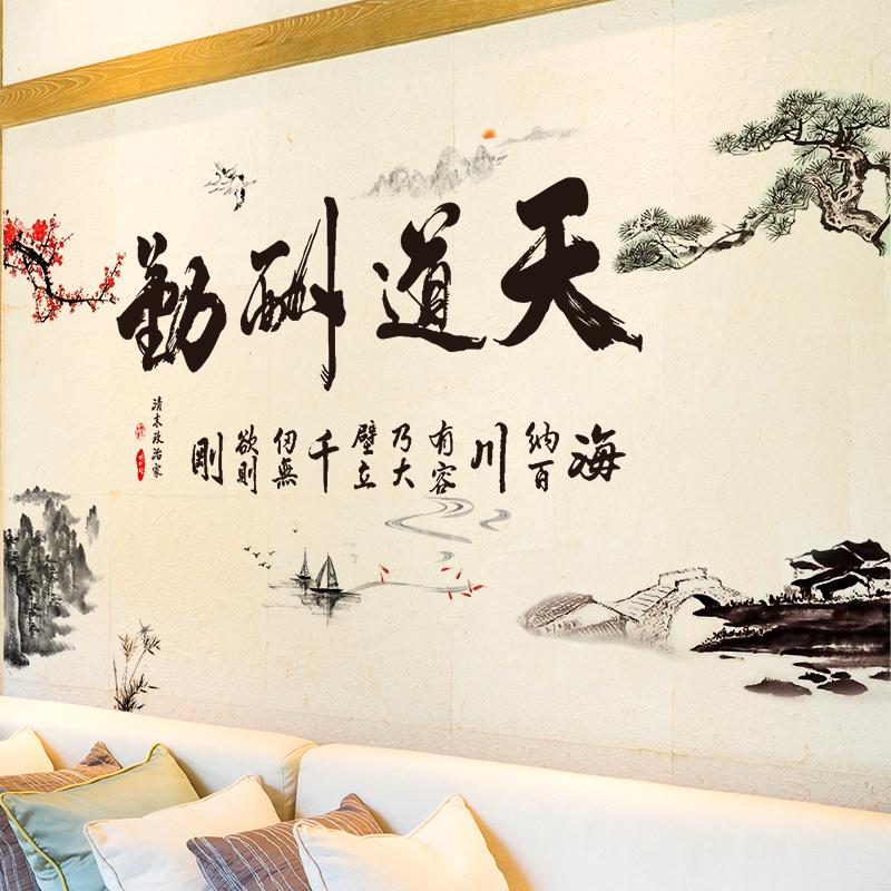 山水风景字画办公室文化墙励志贴纸墙贴画客厅装饰品墙纸壁纸自粘