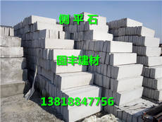 Road side stone road calculus side flat stone cement concrete roadside stone road flat stone road calculus road tooth