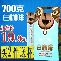 肆只猫白咖啡35条700g三合一速溶咖啡云南小粒咖啡粉袋装特价包邮