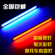 WISP lights motorcycle accessories accessories pedal colorful lights car LED chassis lights with 12V bright daytime running lights