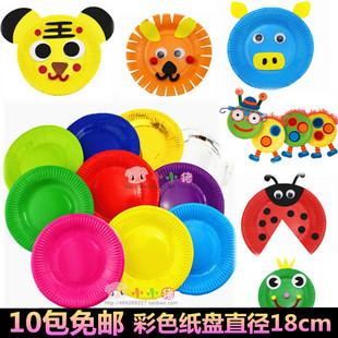 精品彩色纸盘 儿童手工材料创意diy制作幼儿园美工区一次性餐盘子图片