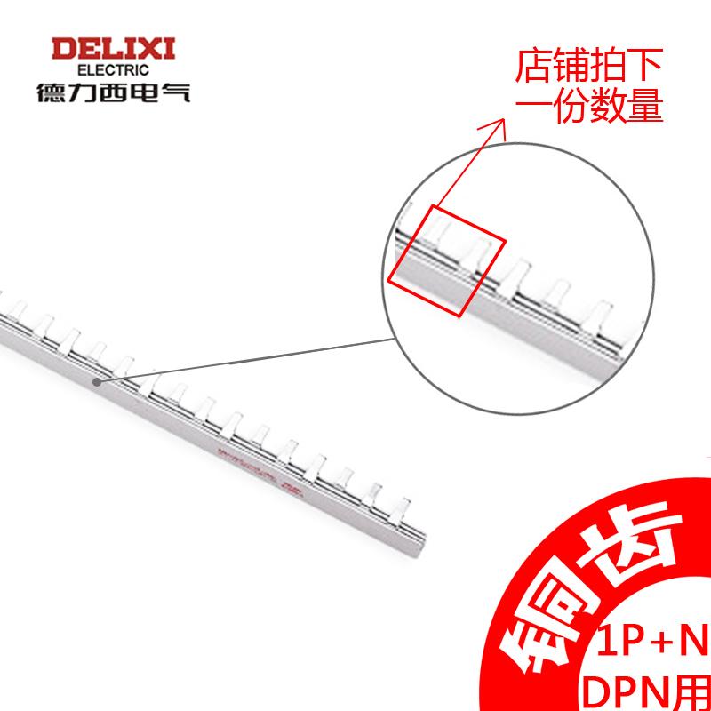 德力西空气开关连接片 DPN用汇流排1P+N双进双出断路器导电排