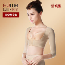Huaimei Genuine Medical Corset Arm Dusting Liposuction Pressurized Repair Anti-proliferation Shoulder Limbs