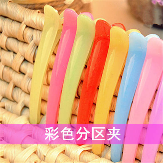 1.5 yuan 3 / partition clip thick super durable long mouth clip duckbill clip positioning clip color random hair