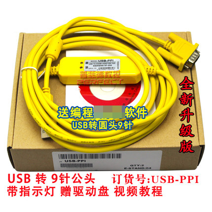 USB-PPI 兼容西门子 S7-200 PLC编程电缆/数据下载通讯线