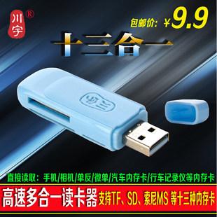 川宇   C288手机单反相机TF/SD/MS内存卡多功能多合一高速读卡器包...