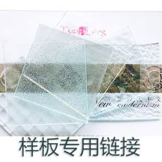 Three-dimensional embossed art glass stained glass mirror sample sample dedicated link Contact customer service before the shoot