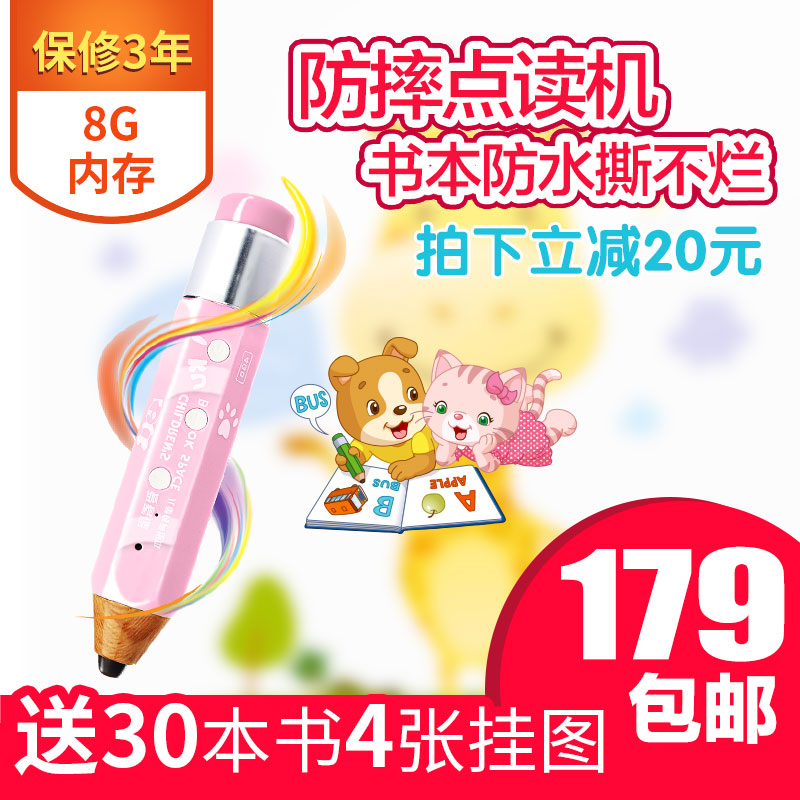 爱看屋儿童英语点读笔 幼儿早教学习点读机宝宝国学听读机0-3-6岁