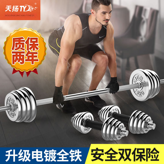 Fitness equipment Electroplating barbell 25KG lbs due to -100KG dumbbell set Combination barbell Weightlifting barbell