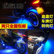 Cars and motorcycles lanterns Eagle eye lamp WISP conversion lamp accessories Eagle pedals LED chassis wheel counter-light