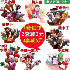 Kindergarten speaks three pigs 12 Zodiac small animals family six people fairy tale hand puppet finger toy