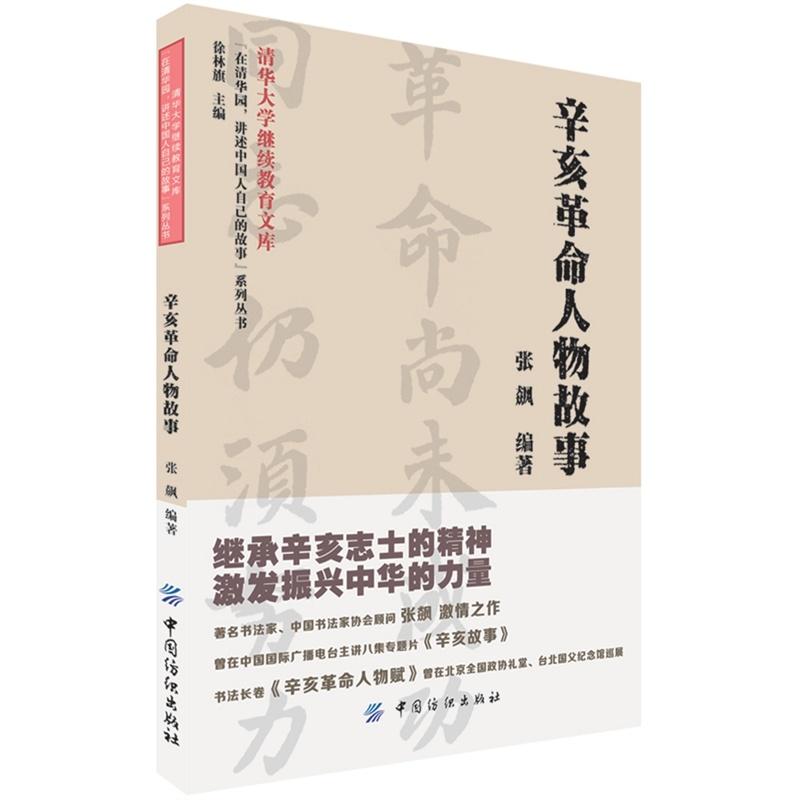 正版图书 辛亥革命人物故事 中国历史书籍 人物传记