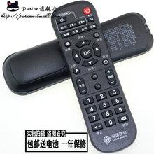 G680-V 咪咕视讯网络数字电视机顶盒遥控器-移动网络电视 遥控器图