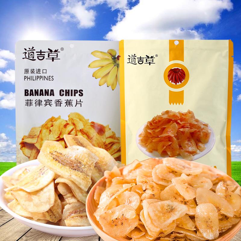 进口零食品 道吉草香蕉片脆香水果干芭蕉片60g 办公室休闲零食品