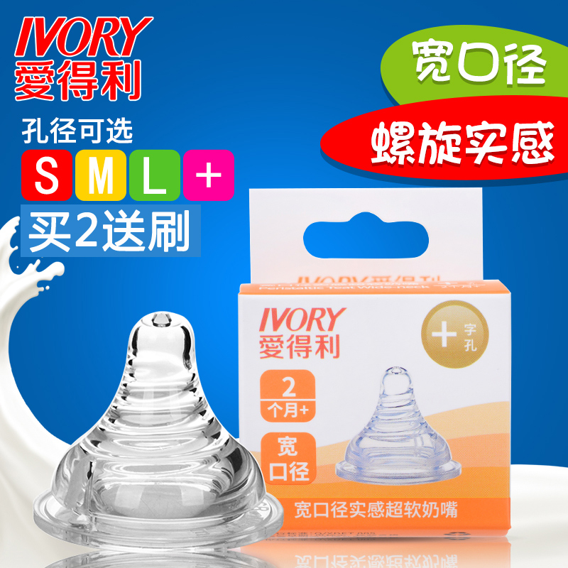 爱得利宽口径实感超软奶嘴单个装S/M/L/+字孔仿母乳胸型B51-B55