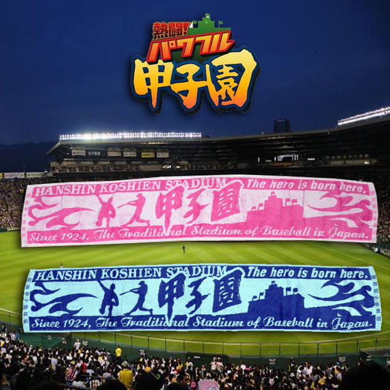 Japan NPB Hanshin Koshien baseball stadium fans commemorative towel thick cotton creative water sports personality