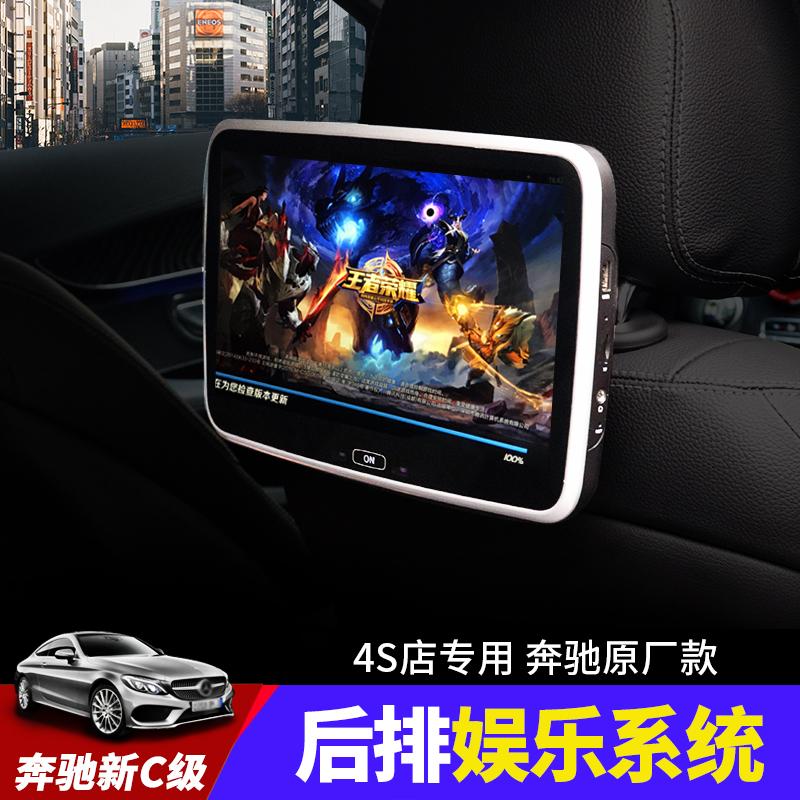 奔驰新C级C200L/S级新E级E300L后排娱乐系统车载头枕显示屏器改装