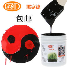 Oily black type paint decoration decoration door plaque background wall marble paste line temple drawing black paint