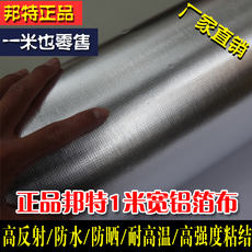 Self-adhesive insulation reflective aluminum foil fiberglass cloth grid cloth duct sealing high temperature fireproof 1 meter wide Bangte aluminum foil
