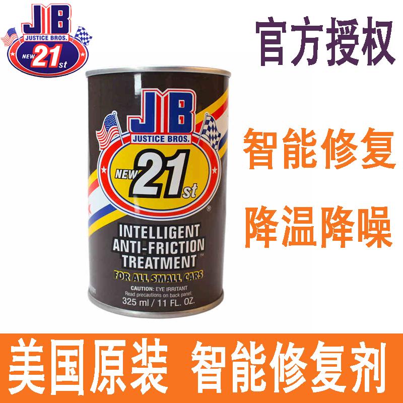 美国JB 发动机烧机油智能修复剂 机油添加剂机油精 发动机保护剂