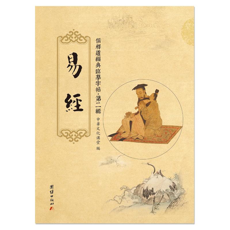 中华文化讲堂/儒释道经典临摹字帖.第2辑——《易经》
