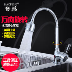 Copper universal tube rotating hot and cold single cold double out kitchen faucet stainless steel sink mixing water into the wall faucet