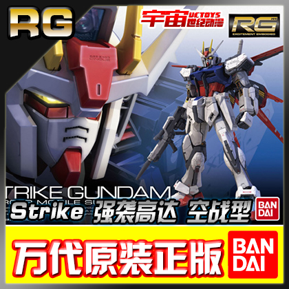 现货 万代原装正版 RG 03 1/144 Strike 强袭高达 空战 突击高达
