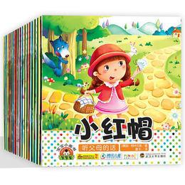 宝宝小画书全18册幼儿睡前经典童话故事书绘本图书1-2-3-4-5岁孩