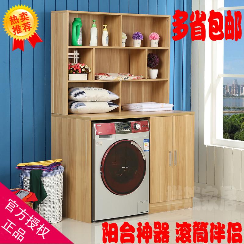 厂家直销阳台洗衣机置物柜滚筒伴侣洗衣机置物架阳台柜收纳储物柜