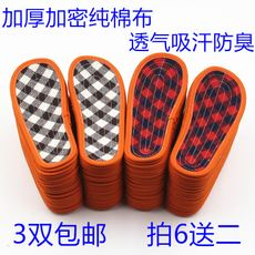 Baby cotton insoles children can cut cotton cloth cotton boys girls children spring and autumn breathable moisture perspiration deodorant