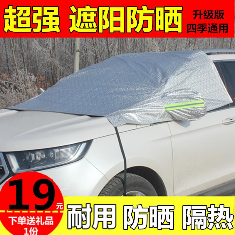 汽车车衣半罩防晒隔热遮阳挡罩汽车前档玻璃罩半截身车套四季通用