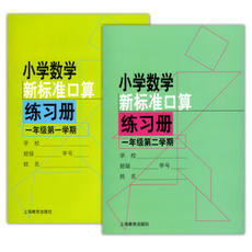 Primary school mathematics new standard oral exercise book The first grade The first two semester / grade one The upper and lower volumes of a total of two Shanghai Education Press Shanghai primary school student count arithmetic addition and subtraction multiplication and Exercises