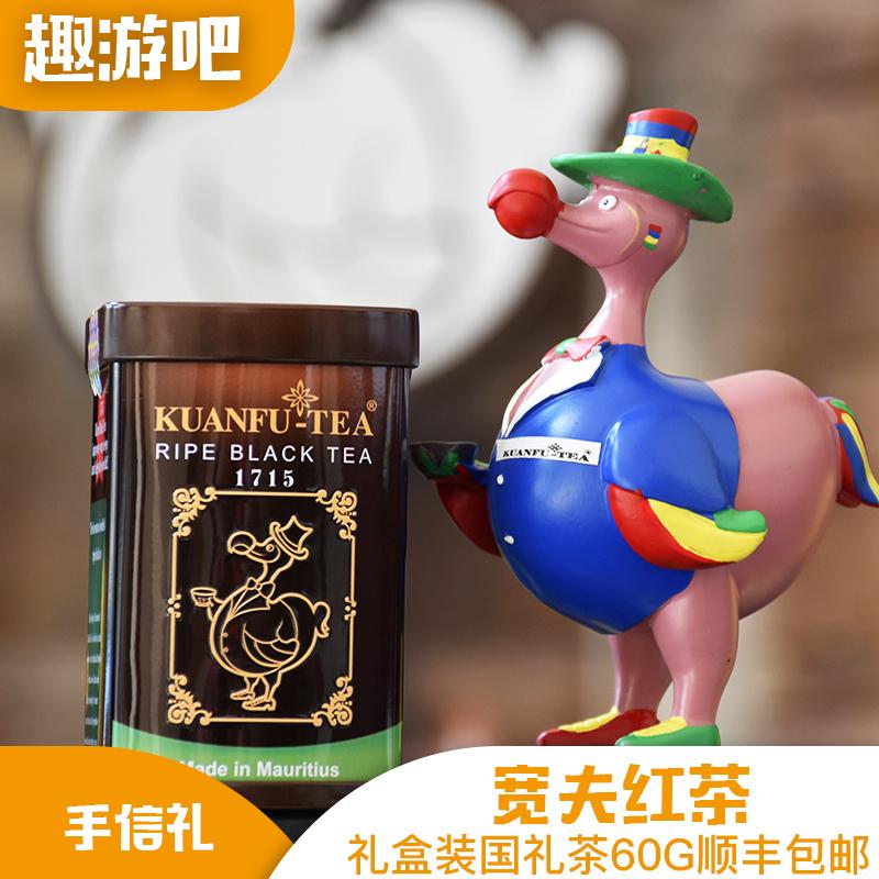 精选毛里求斯红茶宽夫熟红茶礼盒装国礼茶60G进口养胃红茶包邮